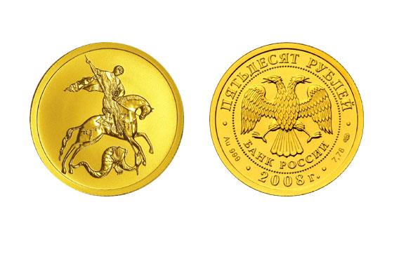 третий, девятый, леопард золотая монета рф купить в петербурге для